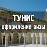 Нужна ли виза в Туниc в 2017 году