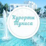 Карта Туниса с курортами на русском языке: выбираем лучший